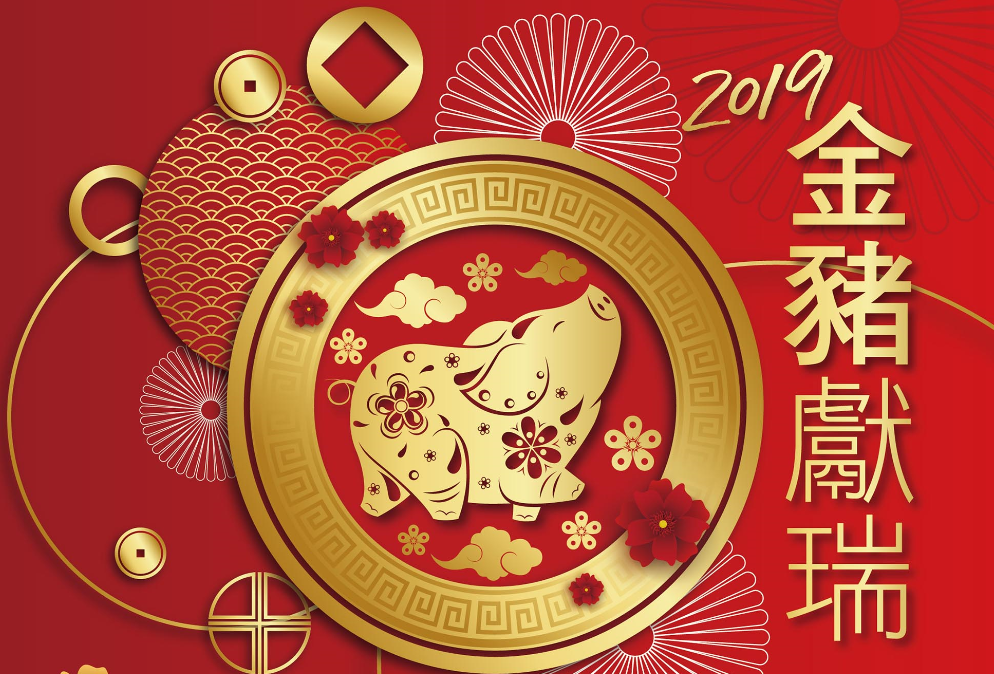 Usher In A Prosperous Year of The Pig With Sonata